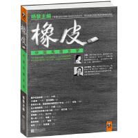 橡皮:中国先锋文学(只有我们的写作面对如此巨大的空无,您的阅读才能够获得这样具体的充实)
