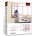 小时光:风靡韩国的居家生活整理术。不小心,就把日子过得这么有趣!