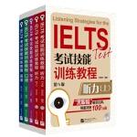 黑眼睛 IELTS考试技能训练教程 (第5版)(套装书)(共5册,含听说读写+3mp3)
