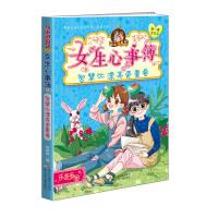 胡小闹日记姊妹篇・女生心事簿:智慧比漂亮更重要