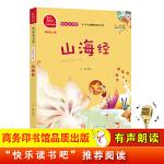 山海经 小学四年级上册 快乐读书吧 推荐阅读(有声朗读)小学课外阅读