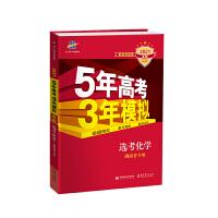 曲一线 2021A版 选考化学(湖南省专用)新高考适用 5年高考3年模拟 五三