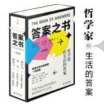 答案之书:100种幸福 100种活法 100种思维(套装共3册)(叔本华、尼采、帕斯卡写给大家的人生问题解答书)