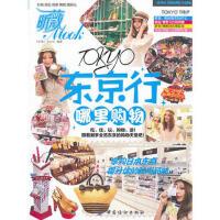 东京行 哪里购物 《昕薇》杂志社著 9787506475860