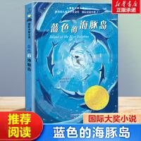 蓝色的海豚岛书 新蕾出版社 大奖小说升级版 小学生课外阅读书籍三年级四五六年级读书7-8-10-12-15岁儿童读物