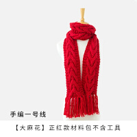 新妈咪手作手工礼物粗毛线棒针围脖围巾帽子编织材料包 【大麻花】正红款材料包不含工具