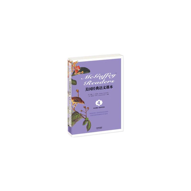 美国经典语文课本:McGuffey Readers(英文原版)(同步导学版 Book Four)(英文朗读下载) 【正版书籍】