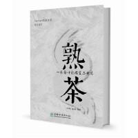 熟茶:一片茶叶的蝶变与升华 熟茶知识书籍 普洱熟 普洱杂志社 9787503897948中国林业出版社