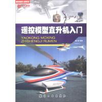 遥控模型直升机入门*9787516510360 戴琛