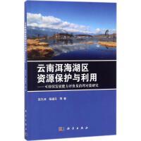 云南洱海湖区资源保护与利用 科学出版社