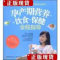 [二手书旧书9成新]孕产期营养、饮食、保健全程指导 /赵天卫 中国轻工业出版社9787501995394