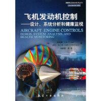 飞机发动机控制--设计系统分析和健康监视