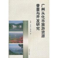广州从化市旅游资源普查与开发研究