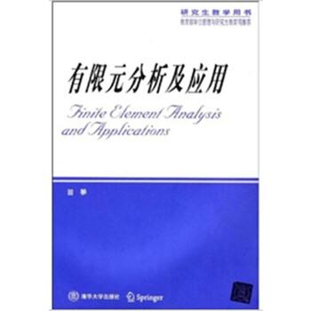 有限元分析及应用(附光盘)——研究生教学用书