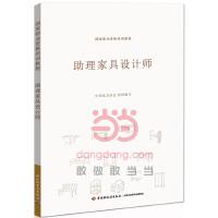 助理家具设计师(国家职业资格培训教程) 9787501999460 中国家具协会-WL
