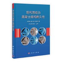 【按需印刷】-现代预应力混凝土结构耐久性