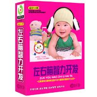 左右脑智力开发10DVD卡通动画光盘儿童教育