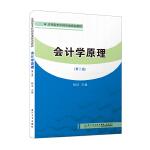 会计学原理(第三版)/应用型本科财经类规划教材