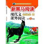 新黑马阅读:小学现代文课外阅读三年级(通用)
