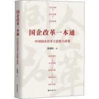 国企改革一本通 东方出版中心