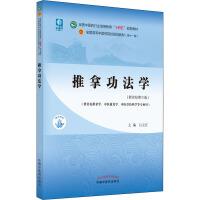 推拿功法学(新世纪第3版) 中国中医药出版社