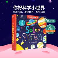 【全店300减100】进口图书 Hello, World! Solar System 你好,世界系列太阳系 英文儿童绘本