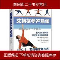 【二手旧书8成新】艾扬格孕产瑜伽 艾扬格 江苏美术出版社 9787534456800