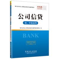 圣才教育・银行从业资格考试辅导教材 公司信贷(初、中级适用)(赠送电子书大礼包)