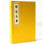 阳宅三要(附:地理古镜歌)宣纸线装一函三册 华龄出版社