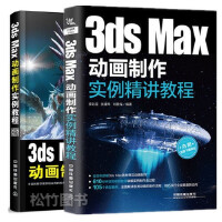 3ds Max动画制作实例教程+3ds Max动画制作实例精讲教程 三维动画 3ds Max软件视频教程 对象修改器摄