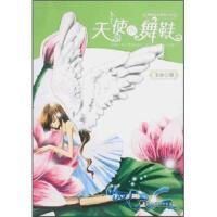 【二手旧书9成新】天使的舞鞋9787802112759