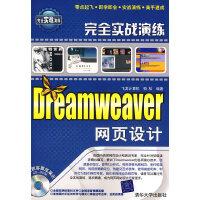 完全实战演练――Dreamweaver网页设计(配光盘)(完全实战演练)