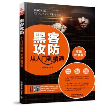黑客攻防从入门到精通(pdf+txt+epub+azw3+mobi电子书在线阅读下载)