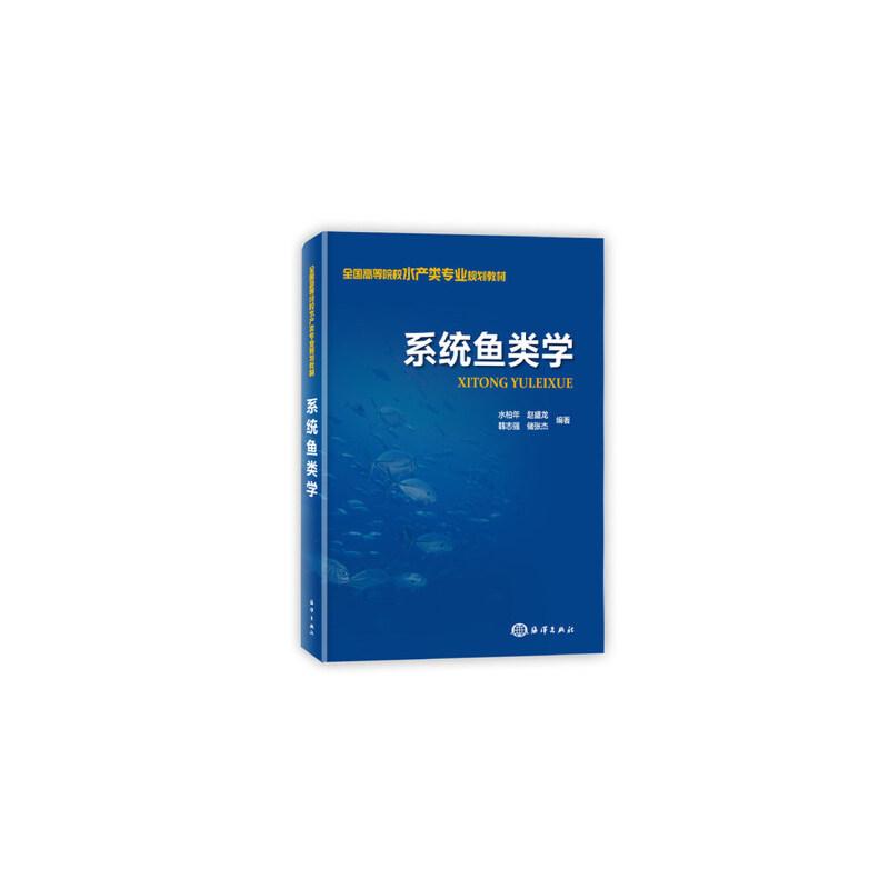 系统鱼类学 系统鱼类学是水产类专业研究生教育重要的学科专业基础课程,本书作为学科专业基础课配套教材,详细介绍了系统鱼类学的相关理论知识和实验技能。