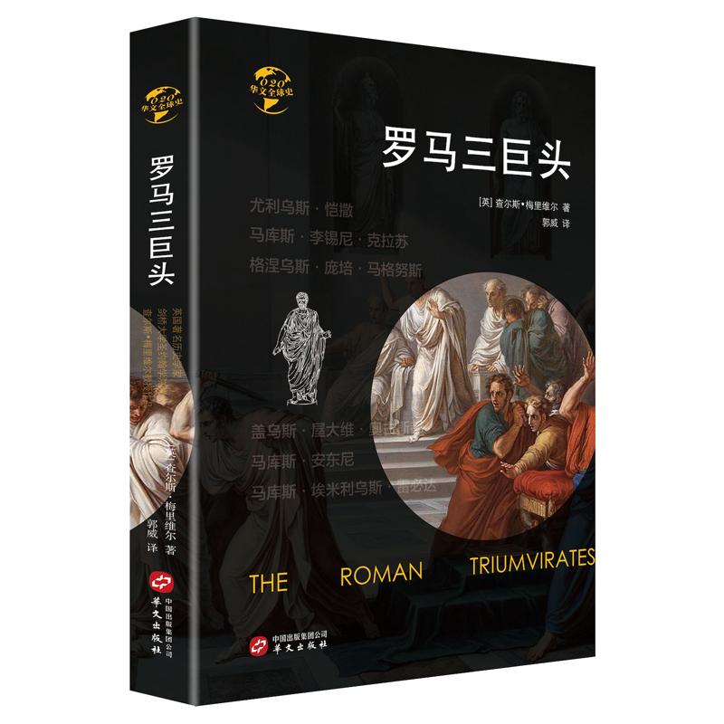 华文全球史020·罗马三巨头 《泰晤士报》《华盛顿邮报》《纽约时报》联袂推荐的罗马史名著