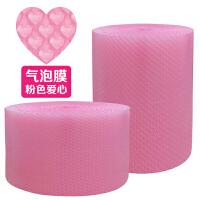 粉色爱心气泡膜宽20 40 60 30cm气垫膜泡泡纸防震 打包泡沫d 宽40cm 重1.5kg长67m