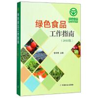 绿色食品工作指南(2018版) 张华荣 9787109240728