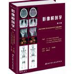 影像解剖学 第3版 Peter fleckenstein作者 闫东 刘德泉译 北京科学技术出版社 X线 CT 磁共振