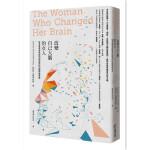 包邮 改变自己大脑的女人 从多重学习障碍到创办学校的国际教育家 芭芭拉.亚罗史密斯-杨 9789864775354 商