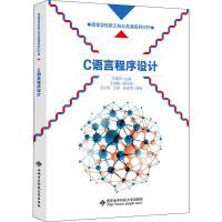 C语言程序设计 西安电子科技大学出版社