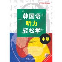 应用韩语系列教材―韩国语听力轻松学・中级