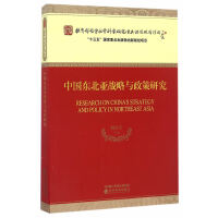 中国东北亚战略与政策研究