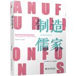 制造儒家:中国传统与全球文明