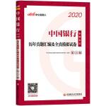中国银行招聘考试用书 中公2020中国银行招聘考试历年真题汇编及全真模拟试卷