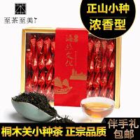 【半价秒杀 买三送一】至茶至美 桐木关正山小种红茶茶叶 特色伴手礼 海丝文化茶礼 250g 包邮
