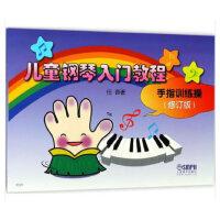 儿童钢琴入门教程-手指训练操