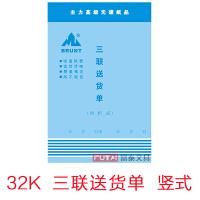 主力财务用品财务凭证3联送货单32K竖式出货单三联送货单 三联出货单据送货单无碳复写带垫板