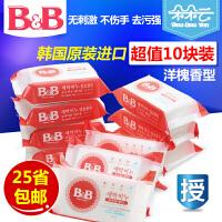 韩国保宁B&B 婴幼儿洗衣皂洋槐香宝宝肥皂200g*10块组合装
