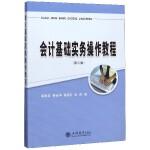 会计基础实务操作教程(第3版)