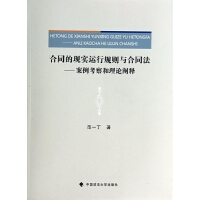 合同的现实运行规则与合同法--案例考察和理论阐释